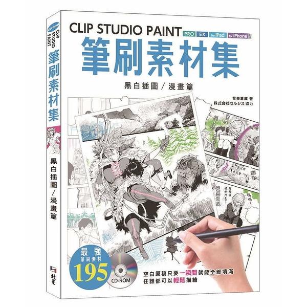 CLIP STUDIO PAINT筆刷素材集:黑白插圖/漫畫篇