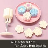 30-50g克 立體網紅櫻花形狀桃山冰皮手壓做無憂綠豆冰糕 月餅模具 聖誕節全館免運