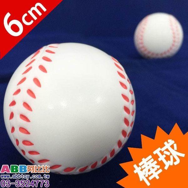 A0373★泡棉棒球 6cm#皮球球海灘球沙灘球武器大骰子色子加油棒三叉槌子錘子充氣玩具