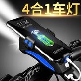 自行車夜騎燈前燈充電強光手電筒單車燈騎行裝備山地車配件大全 【快速出貨】