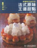 (二手書)法式原味王道甜點