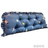 網紅款簡約床頭靠墊軟包大靠背可拆洗床上雙人長靠枕護腰床靠背墊『蜜桃時尚』