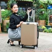 大學生行李箱拉桿女韓版小清新萬向輪包密碼箱子24寸20寸26 NMS名購居家