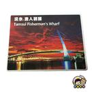 【收藏天地】台灣紀念品*FUN TAIWAN 鋁箔磁鐵-漁人碼頭 ∕ 磁鐵 送禮 文創 風景 觀光  禮品
