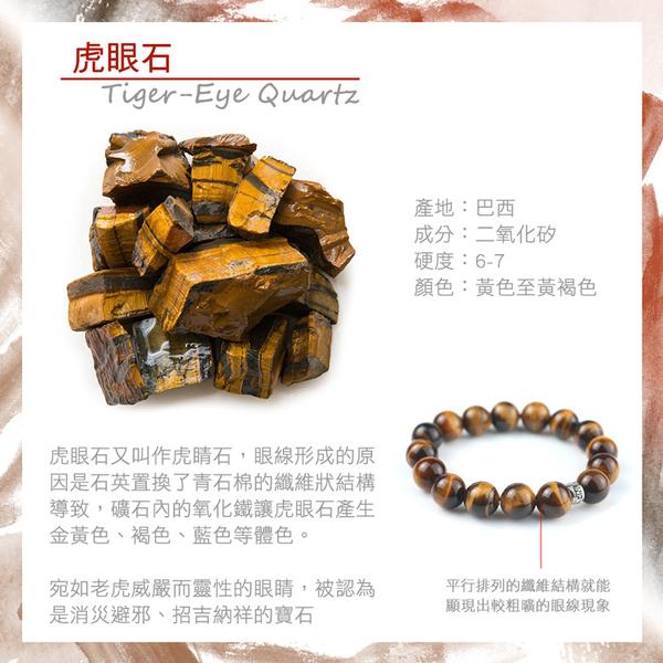 水晶手鍊-設計師經典手創系列-傾城魅力-虎眼石 石頭記