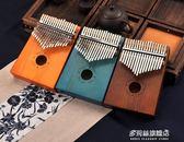 拇指琴拇指琴 卡林巴琴 17音樂器kalimba琴初學者便攜式入門手指琴   多莉絲旗艦店