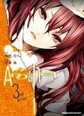 (二手書)Another(3)