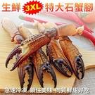 每包320元起【海肉管家-全省免運】上選活凍 3XL特大石蟹腳X1包(300±10%/包)