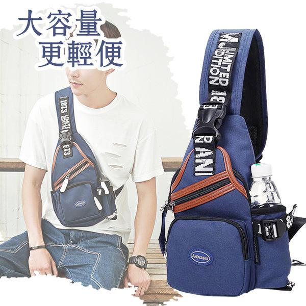 好料網包屋 防水帆布材質 備水壺袋 胸包 側背包 前背包 斜背包 腰包 書包