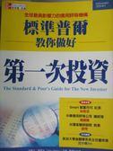 【書寶二手書T4/投資_LKK】標準普爾教你做好第一次投資_羅耀宗, 奈勒士.