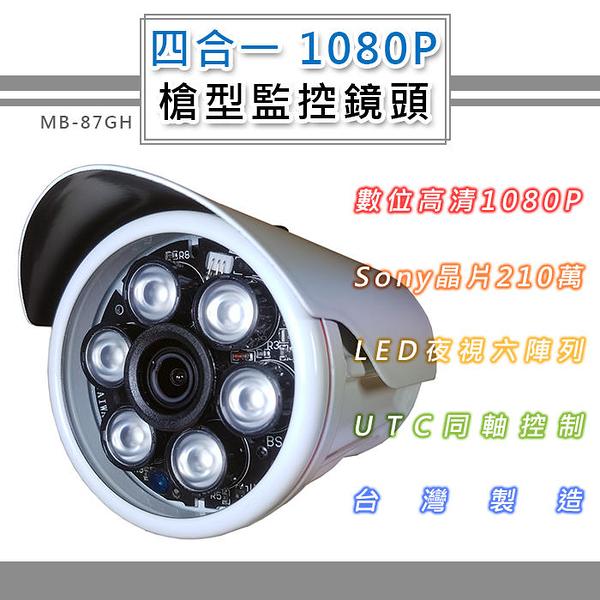 四合一1080P戶外監控鏡頭6.0mmSONY210萬像素6LED燈強夜視攝影機(MB-87GH)