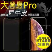 買一送二【大螢膜】犀牛皮 蘋果 iPhone 6 7 8 Plus X Xs XR XsMax 螢幕貼 保護貼