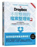 Dropbox 不用整理的檔案整理術2:別花時間搞整齊,60個自動化技巧改變辦公室與生活...