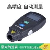 激光測速儀器電子轉速錶紅外線電機轉速計錶非接觸DM6234P  5P 6P 【全館免運】
