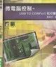 二手書R2YB 2012年7月初版一刷《微電腦控制-USB TO COMPort