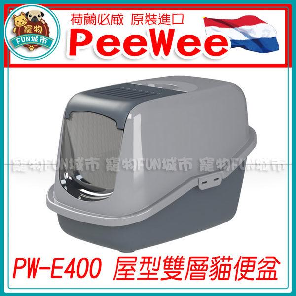*~寵物FUN城市~*《荷蘭必威PeeWee》PW-E400 屋型雙層貓便盆 (預購商品//貓砂盆,貓砂屋,雙層便盆)