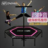 蹦蹦床成人健身房運動室內商用兒童家用靜音彈力繩彈簧減肥跳跳床XW