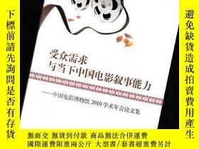 二手書博民逛書店罕見受衆需求與當下中國電影敘事能力--中國電影博物館2010學術