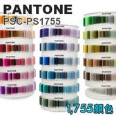 【永昌文具】 PANTONE  PSC-PS1755  Plus 1755 Collection 塑膠標準色片系列 /組