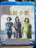 挖寶二手片-TBD-154-正版BD-電影【關鍵少數】-藍光影片(直購價)
