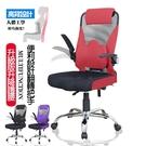 電腦椅 高背電腦椅 電競椅 辦公椅 椅子 Dore電腦椅 人體工學|宅貨