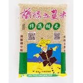 蘭陽五農-糙米 2kg-6入