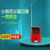 收音機 老年收音機老人新款迷你小音響便攜播放器隨身聽插卡音箱充電池【快速出貨】