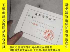 二手書博民逛書店中華硬筆書法家協會江安縣分會罕見獲獎榮譽證書8315 中華硬筆書