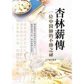 杏林薪傳(一位中醫師的不傳之秘)(3版)