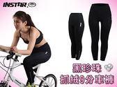 INSTAR 黑珍珠 女抓絨9分長車褲-2CM(自行車 單車 促銷特價