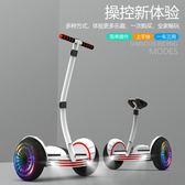 阿爾郎平衡車雙輪 兒童兩輪成人電動代步車智能體感帶扶桿平衡車NMS220V  台北日光