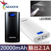 【79折↘+免運費】威剛 ADATA  P20000D 行動電源 2.1A雙USB輸出 20000mAhX1台【LED照明行動電源】