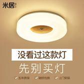 吸頂燈 室燈 簡約北歐吸頂燈 led客廳燈房間陽台燈具簡約現代家用實木主臥室燈圓形 Igo