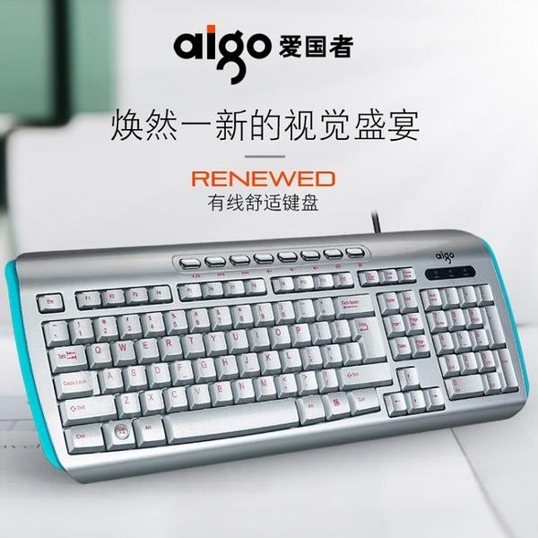 鍵盤 有線鍵盤台式筆電電腦外設家裝機用辦公商務家用游戲USB鍵盤舒適吃雞防潑水多媒體機械手感