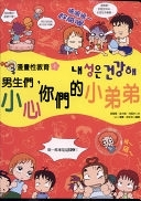 二手書 男生們, 小心你們的小弟弟: Sex education cartoon. Nan sheng men, xiao xin ni men de x R2Y 986753171X
