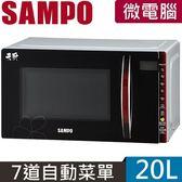 (((福利電器))) SAMPO 聲寶天廚20公升微電腦微波爐 RE-B320PM 優質福利品 免運費