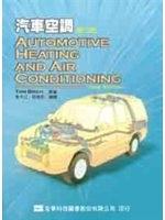 二手書博民逛書店《汽車空調 (Automotive Heating and Ai