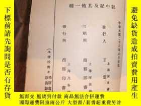 二手書博民逛書店鄴中記罕見晉紀輯本16128 陸? 商務印書館 出版1937