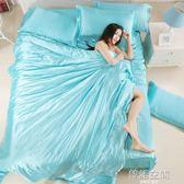 夏季冰絲四件套裸睡天絲貢緞絲綢床單被套純色1.8米/2.0m床上用品   韓語空間