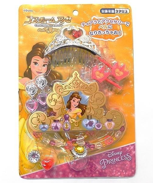 迪士尼 公主首飾組 美女與野獸 貝兒