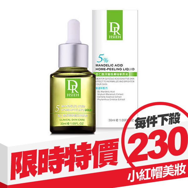 Dr.Hsieh 第三代 5%杏仁酸深層煥膚精華原液(極溫和配方)30ml【小紅帽美妝】