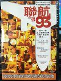 影音專賣店-Y54-088-正版DVD-電影【聯航93】-真實發生的事件改編