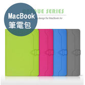 MacBook Air 專用11.6 /13.3 卡提諾 巧思系列 電腦包 蘋果 筆電包 保護套 筆電套 馬卡龍