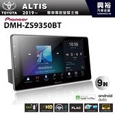 【Pioneer】2019~年TOYOTA ALTIS專用DMH-ZS9350BT 9吋藍芽觸控螢幕主機*無線CarPlay
