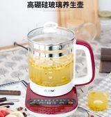 養生壺 養生壺全自動加厚玻璃多功能電熱燒水迷你花茶壺煮茶器養身 免運