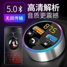 車載藍牙接收器 5.0高音質無損mp3播放器點煙多功能音樂充電器快充【618特惠】