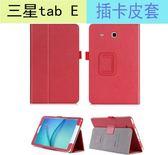三星 Galaxy Tab E 9.6 T560 平板皮套 SM-561 保護套  插卡 手托 支架 T560 保護套 9.6吋 平板保護套