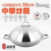 〚義廚寶〛 德國米克蘭諾系列316不鏽鋼中華炒鍋- 38cm