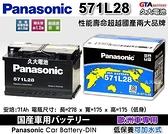 【久大電池】 日本 國際牌 Panasonic 汽車電瓶 汽車電池 571L28 57114 性能壽命超越國產兩大品牌