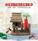 水族箱裝飾魚缸布景工藝品 造景DIY房屋工藝品風車擺件【櫻田川島】